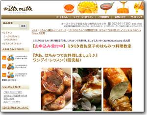 ミタミタのはちみつ料理教室201704