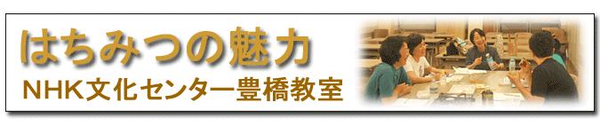 NHK文化センターはちみつ講座1
