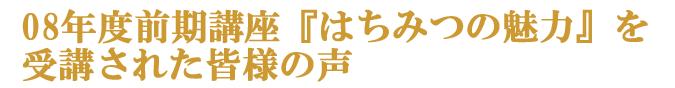 NHK文化センターはちみつ講座6