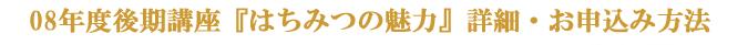 NHK文化センターはちみつ講座10
